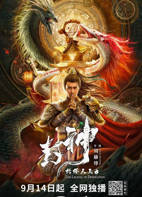 2021奇幻古装《封神·托塔天王》HD4K/1080P.国语中字