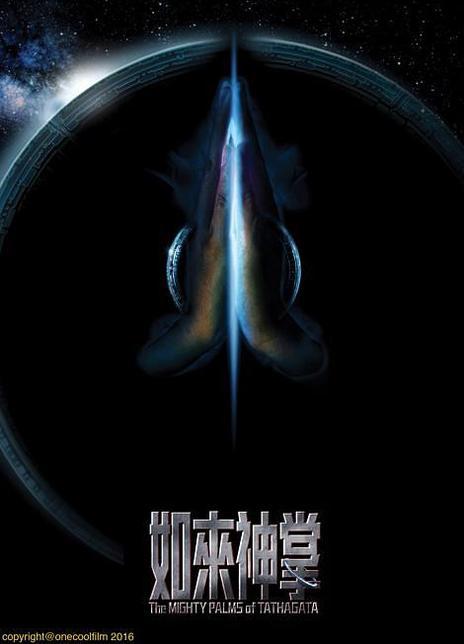 2020国产科幻武侠片《如来神掌》HD1080P.国语中字