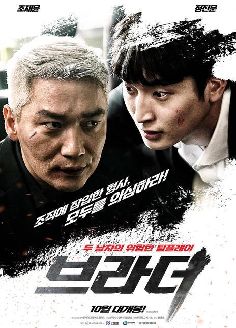 2021韩国动作犯罪《兄弟》HD1080P.韩语中字