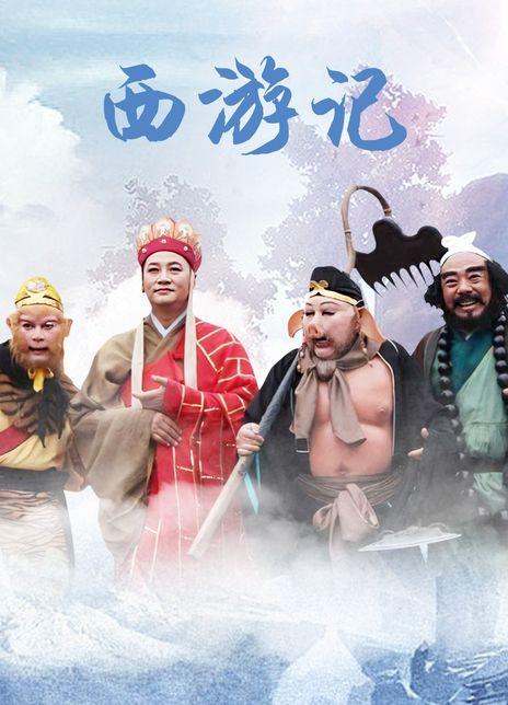 1986版西游记-CCTV1版720p高清版