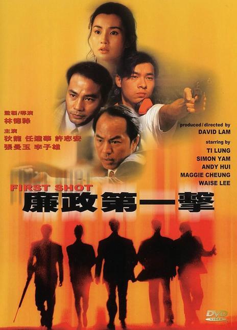 1993香港7.0分犯罪动作片《廉政第一击》HD1080P.国语中字