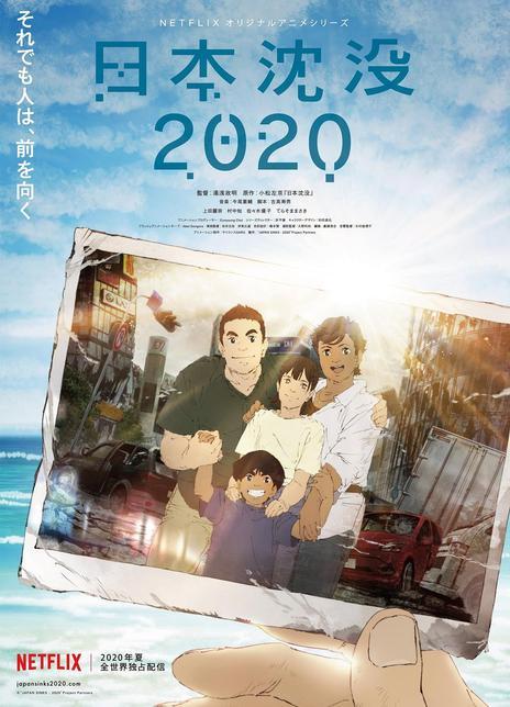 2020动画灾难《日本沉没2020》HD1080P.内封多字幕