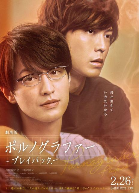 剧场版 情色小说家~playback~ 2021日本高分同性 BD720P.日语中字