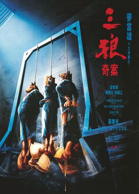 三狼奇案剪辑完整版 1989.HD1080P.国粤双语.中字