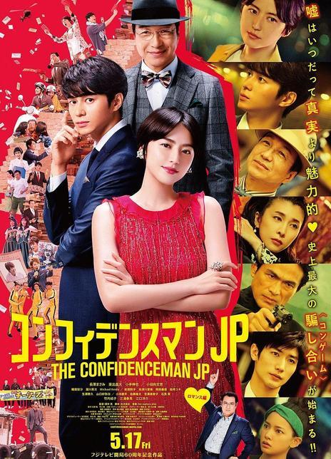 2019 日本《行骗天下剧场版》行骗天下JP将被打造为同名电影