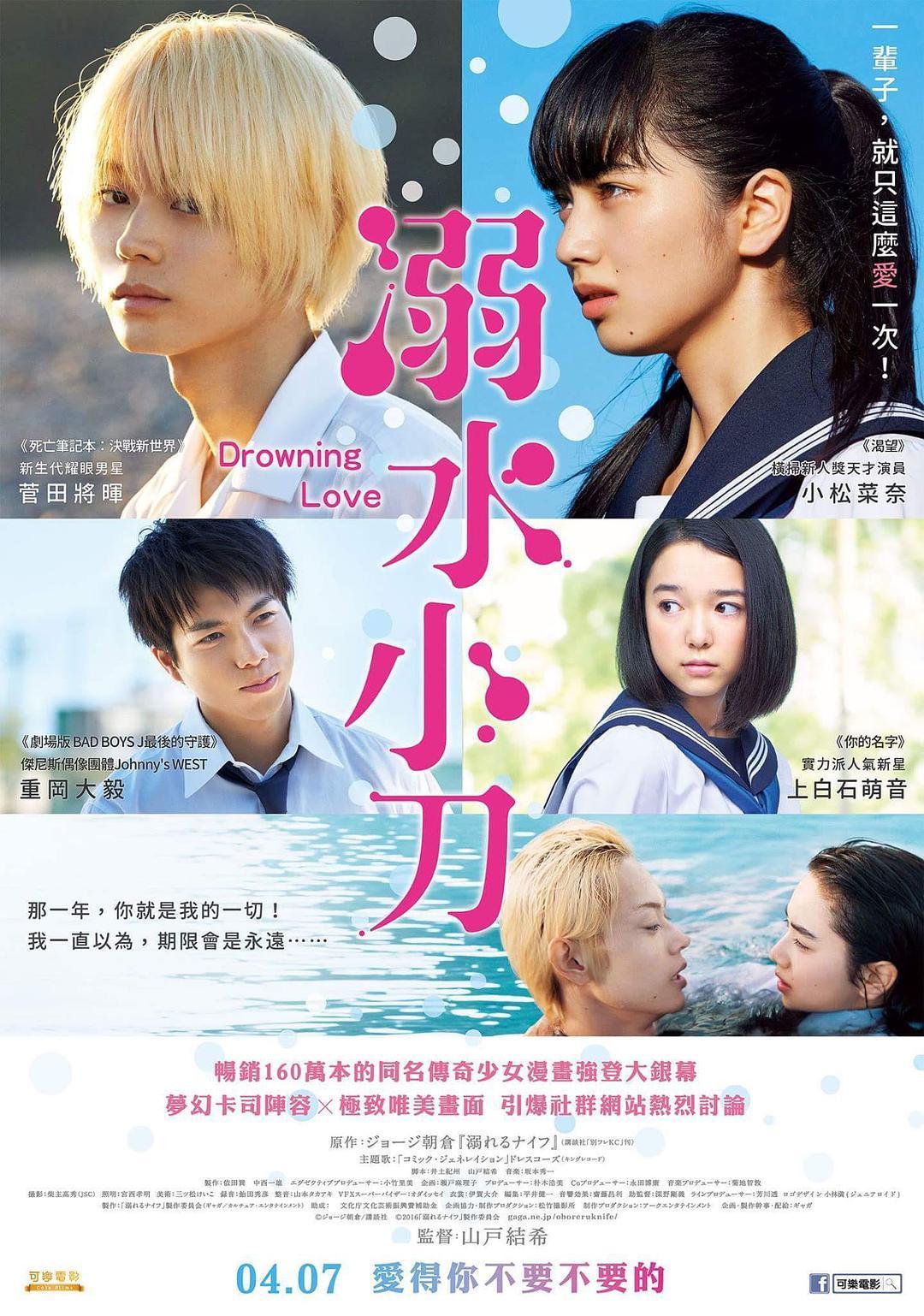 2016小松菜奈高分《溺水小刀》BD720P.日语中字