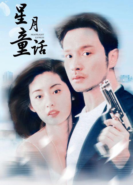 1999张国荣高分爱情《星月童话》BD1080P.国粤双语.中字