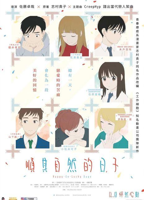 2020日本动画剧情《顺其自然的日子》HD1080P.中字