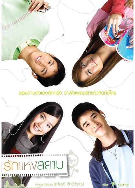 2007泰国高分爱情《爱在暹罗》DVD720P.泰语中字