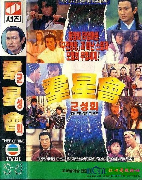 1992香港奇幻喜剧《群星会/圣剑仙境传》HD1080P.国粤双语.中字