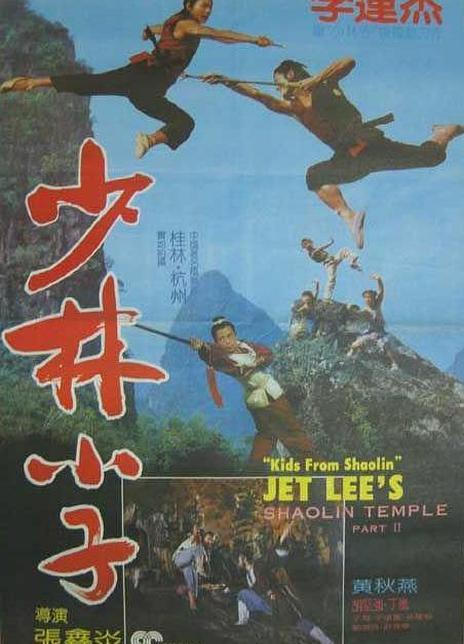 1984武侠古装《少林小子》BD720P.国粤双语.高清中字