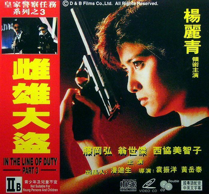 皇家师姐3:雌雄大盗 1988香港动作 HD1080P 高清迅雷下载