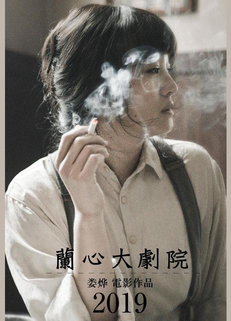 兰心大剧院(TV)[2019]
