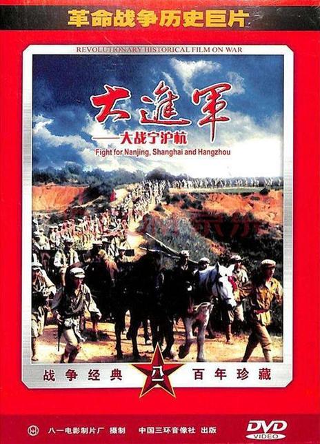 1999高分历史战争《大进军——大战宁沪杭》HD1080P.高清下载