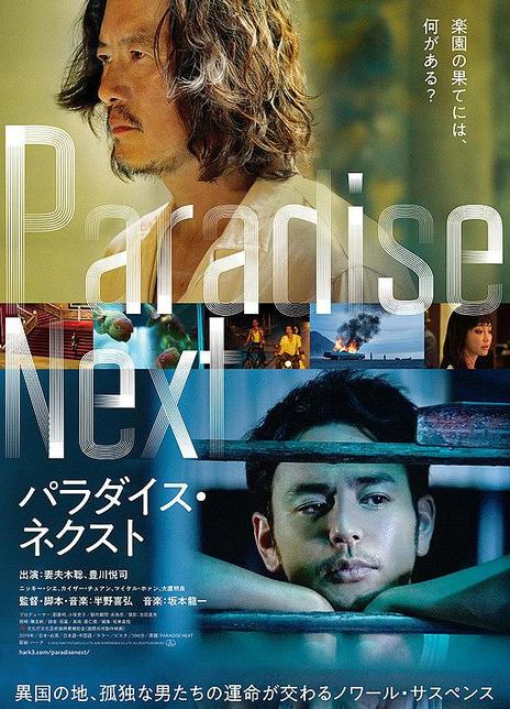 2019 日本《亡命之途》年度话题犯罪悬疑巨作