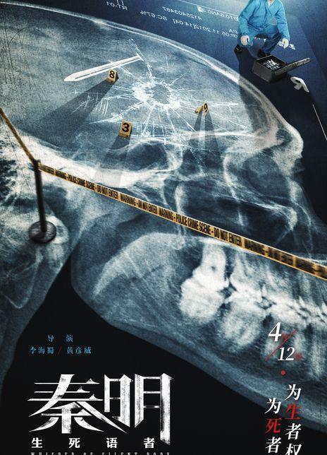 秦明·生死语者(电影)[2019]