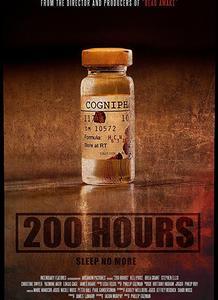 200小时