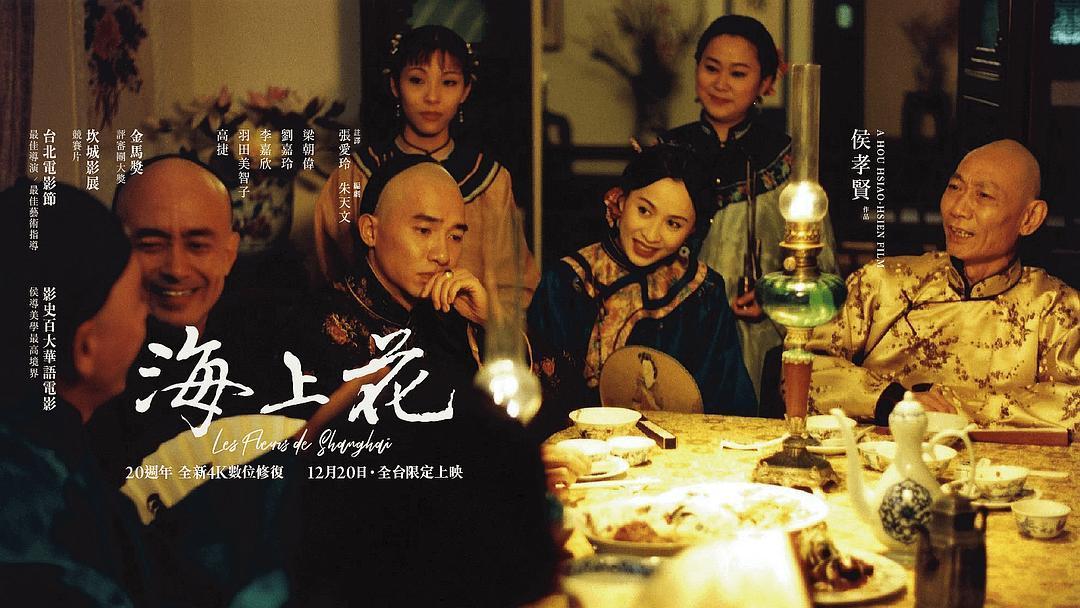 1998侯孝贤高分剧情《海上花》数字修复版.HD1080P.中英双字