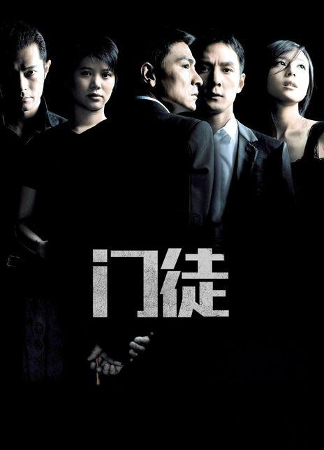 2007香港高分犯罪《门徒》HD720P 国粤双语.中字