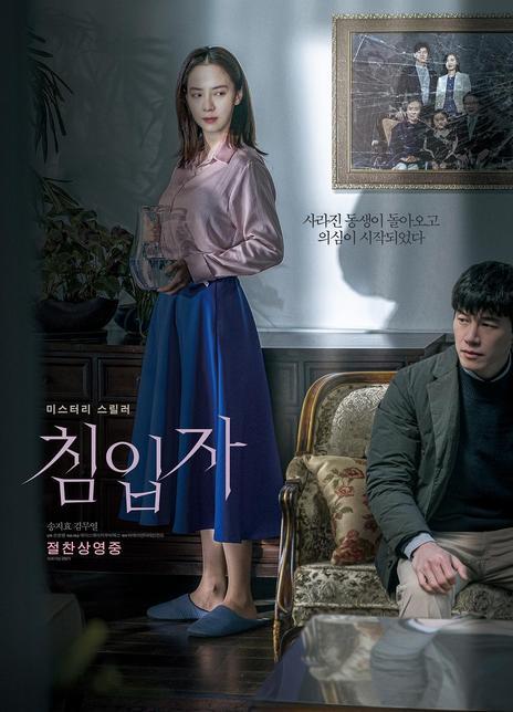 2020宋智孝悬疑惊悚《侵入者/诡妹》HD1080P.韩语中字