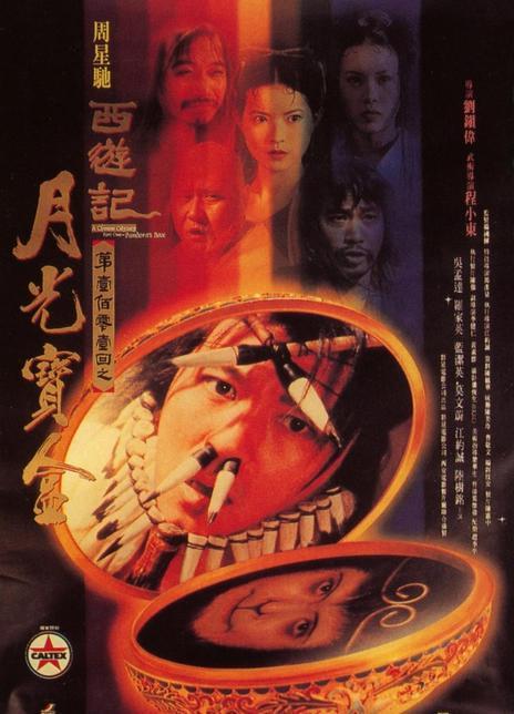 1995高分喜剧奇幻《大话西游之月光宝盒》BD1080P.国粤双语.中字