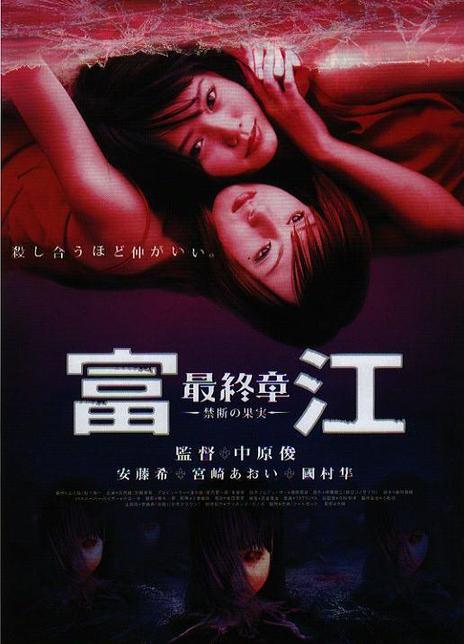富江4:最终章 2002HD720P.日语中字
