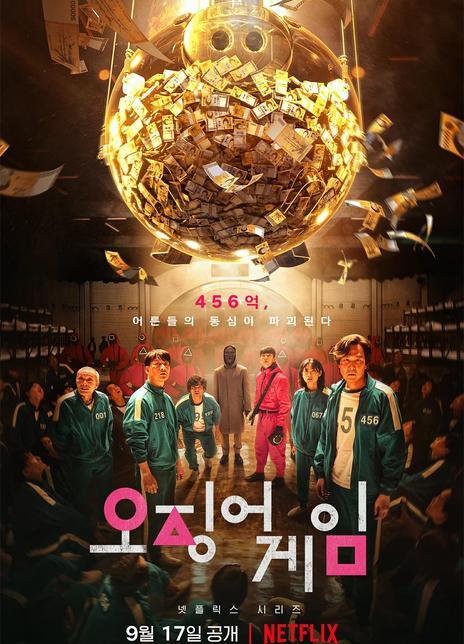 2021韩国高分悬疑《鱿鱼游戏》全9集.HD1080P.中字
