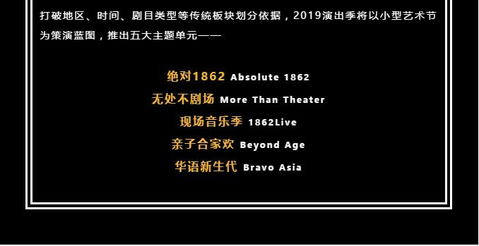 青春主场·生活万岁 | 1862时尚艺术中心2019演出季正式发布  第18张