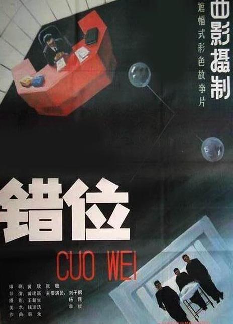 1986国产8.1分科幻片《错位》HD4K.国语中字