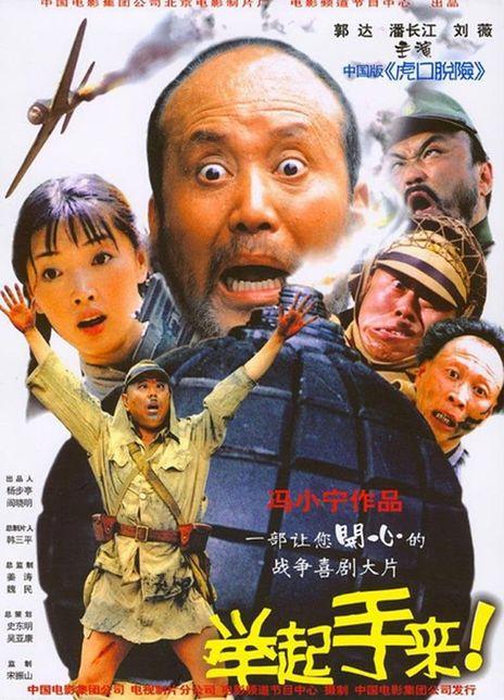 2003战争喜剧《举起手来!》HD1080P.国语中字