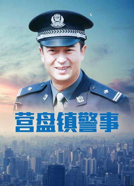 营盘镇警事全集 2012.HD720P 迅雷下载