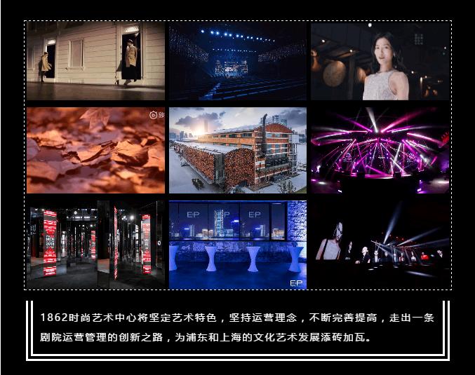 青春主场·生活万岁 | 1862时尚艺术中心2019演出季正式发布  第33张
