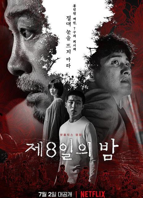 2021韩国悬疑惊悚《第八天之夜》HD1080P.韩语中字
