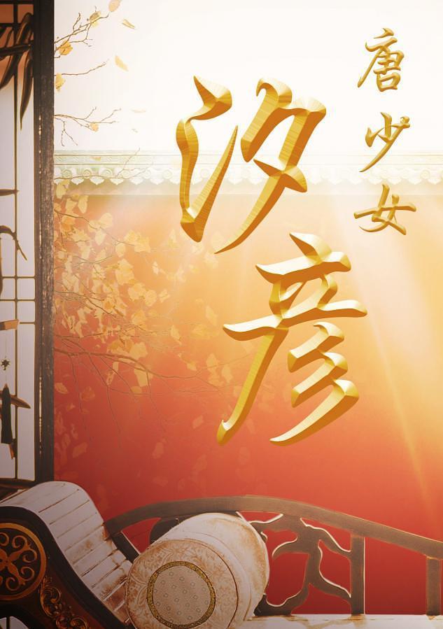 2019古装爱情《唐少女汐彦》HD1080P.国语中字