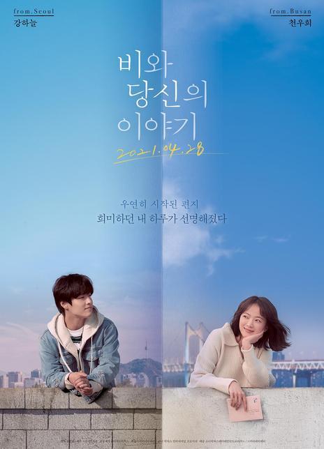 雨和你的故事 2021韩国爱情 HD1080P.韩语中字