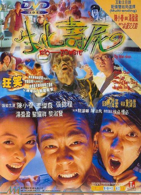 1998陈小春喜剧恐怖《生化寿尸》HD1080P.国粤双语.中字
