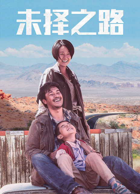 2018王学兵马伊琍《未择之路》HD1080P.中字