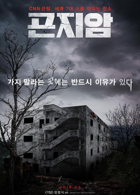 2018韩国恐怖《昆池岩/鬼病院》BD720P.韩语中字