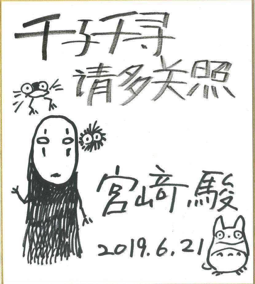 《千与千寻》首映礼,宫崎骏致中国拜托版手写