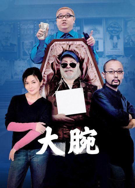 2001冯小刚高分喜剧《大腕》BD1080P.国语中字