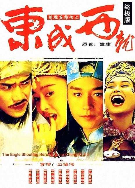 1993香港高分喜劇《射雕英雄傳之東成西就》HD1080P.國粵雙語.中字