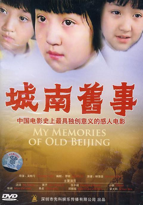 1983高分剧情《城南旧事》HD1080P.国语中字
