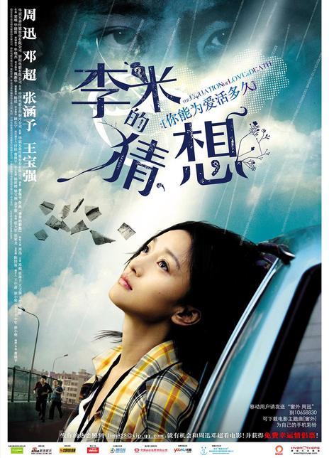 2008曹保平高分犯罪《李米的猜想》HD720P.国语中字