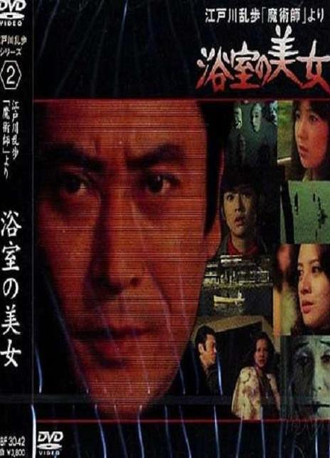 1978日本悬疑《明智小五郎美女系列2:浴室的美女》HD1080P.中日双字