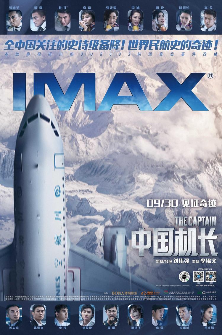 《中国机长》9月30日国庆档登陆全国IMAX影院IMAX专属海报曝光