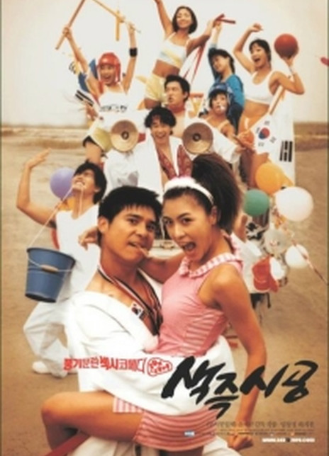 2002韩国高分喜剧《色即是空》BD720P.国韩双语.中字