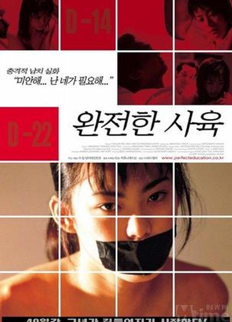 禁室培欲2:爱的四十日 2001.HD720P 迅雷下载