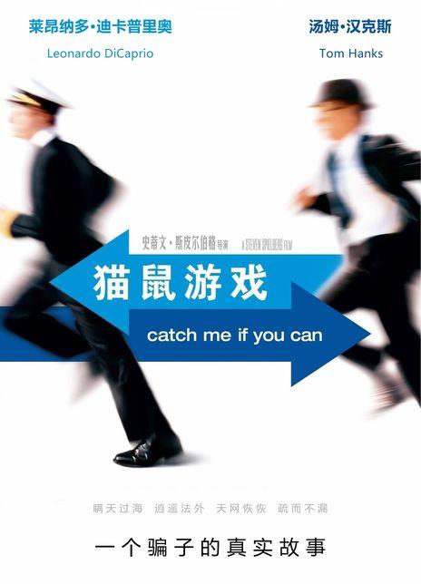 2002经典传记犯罪《逍遥法外/猫鼠游戏》BD1080p.国英双语.中英双字