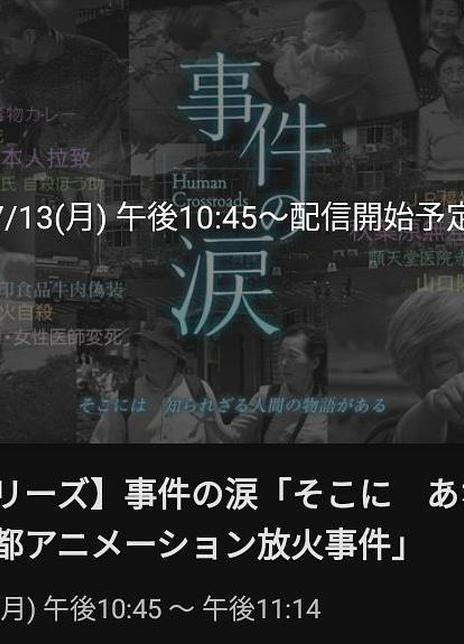 2020高分纪录片《你已不在那里:京都动画纵火事件》HD1080P.中日双字