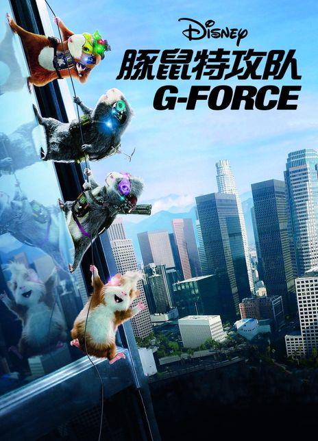 2009动作动画冒险《豚鼠特攻队》BD1080P.高清迅雷下载